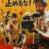 『カメラを止めるな!』@TOHOシネマズ新宿(18/08/14(tue)鑑賞)