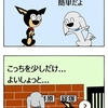 【クピレイ犬漫画】妻妾同居よりはマシです!