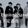 【04 Limited Sazabys】(フォーリミ)  2020年フェス曲を予習しよう!!定番曲を5曲紹介!!