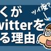 ぼくがTwitterをやる理由。ブログ初心者こそ活用すべきツールだぞ!!