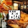 【オススメ5店】琴似・円山公園 中央・西・手稲(北海道)にある海鮮料理が人気のお店