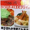 「喫茶オリーブ」(ポパイ)で「チキンカツ定」 500円(感謝デー)