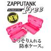 【ZAPPU】秦拓馬プロモデルのごっそり入れる防水タックルケース「ザップタンク フリー」通販予約受付開始!