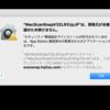 ダウンロードしたdmgファイルを実行する