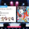 2018/12/12新曲追加情報