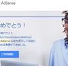 これでgoogle AdSenseが簡単に承認されるかも?
