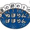 【おすすめテレビ】あの『ねほりんぱほりん』が特番で復活!!9月1日は絶対にチェックしましょう!