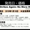 Switch『トラヴィス・ストライクス・アゲイン』、新トレーラーが公開。発売は19年1月18日