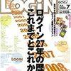 パーソナルコンピューター情報誌『ログイン』休刊10周年・記事更新400日目記念 パソコンの恐い話