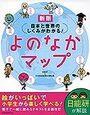 日能研の「よのなかマップ」と池上さんの「世の中まるごとガイドブック」