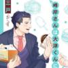 【BL】峰岸さんは大津くんに食べさせたい:2など、本日のkindle新刊【2020/5/21】