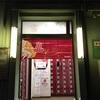 銭湯散歩vol.178 西日暮里 富来浴場 | いろはにほへとで訪れた富来浴場さんでの別れの湯に蕩け、片手袋に見送られた20200326