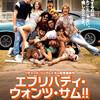 リチャード・リンクレイターが描く青春映画の傑作!「エブリバディ・ウォンツ・サム!! 世界はボクらの手の中に」(2016)