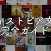 ディストピア小説不完全ガイド全54冊ー今だからこそ読みたい古典から新作まで(随時更新)