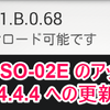 Xperia Z SO-02E のアップデート!Android 4.4.4 への更新!?
