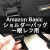 Amazon Basics ショルダーバッグ一眼レフ用