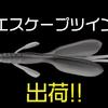 【ノリーズ】多くのバスプロに愛されるホグ系ワーム「エスケープツイン」出荷!