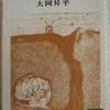 大岡昇平「俘虜記」(新潮文庫)-2