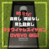 【中華イヤホン】完全ワイヤレスイヤホン OVEVO Q62 Ever レビュー 安いのに遅延なしでめっちゃ高音質【おすすめ】
