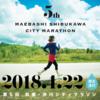 【2018CM】前橋渋川シティマラソン〜当日編〜