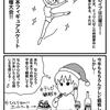 クリスマスの過ごし方(3)フィギュアスケート観戦に熱くなる事でクリぼっちの現実を忘れようとした40代独身