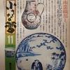 小さな蕾 1977年11月号 No.034(?) 南蛮織部と紅毛絵伊万里