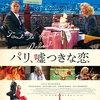 『パリ、嘘つきな恋』とシネマナビ