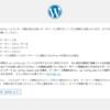 AWS入門:WordPressの構築