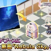 fascinateイベント お疲れ様でした! Nebula Skyがデレステ サウンドブースに追加!!