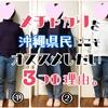 ファッションレンタル『メチャカリ』を沖縄県民にこそオススメしたい3つの理由。