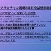 キラッとプリ☆チャン1期全話感想書いてみた!