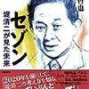 【新聞】書評『セゾン 堤清二が見た未来』石川尚史(朝日新聞論説委員)