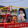 名古屋の奇祭 ま◯こ祭りこと 大縣神社の豊年祭に行ってきた