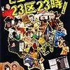 『ピエール瀧の23区23時』と『ゴロウ・デラックス』