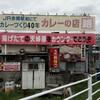 カレーの店路(福岡県宗像市)
