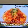 男子ごはん簡単!チキンとナスのトマトソースパスタの作り方