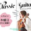 〜新開講『クラシックギター』コースのご案内〜