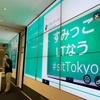 「SAP Inside Track 2018 Tokyo」Day2に参加&LT登壇しました