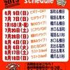 「HOTLINE2013」7月15日ショップライブレポート!!