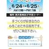 西沢長崎店 手づくり市場 開催☆