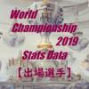 Worlds2019統計データ【出場選手】