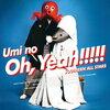 サザンオールスターズ「海のOh, Yeah!! 」楽天ブックスではポイント10倍SALEで買える。