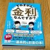【お金】この「お金の本」凄くわかりやすい!『すみません、金利ってなんですか? 』#360点目
