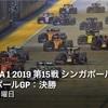 【ネタバレアリ】F1 2019 シンガポール航空・シンガポールGP決勝を観た話。