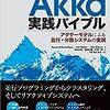 Akka実践バイブル読み始めた