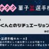 第一回非公式オタク菓子盆選手権 最強の「丈くんとのシチュエーション盆」はどれだ!?