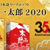 なに!? 一太郎2020プラチナのバージョンアップ版が3万円!? バージョンアップで3万円だと!? 今度こそ、さらば一太郎と言おう。