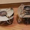 SOTO レギュレーターストーブ FUSION ST-330⑯ 比べてみると・・・