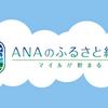 【ANAマイル】外出自粛な今こそ「ANAのふるさと納税」で日本全国味めぐりを