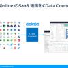 Tableau Online のSaaS 連携をCData Connect で拡張:kintone 編
